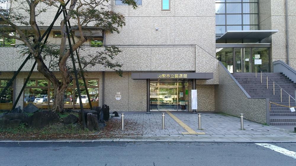 山梨市の図書館